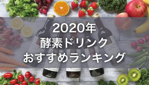 【今流行りの人気酵素はどれ?】2020年酵素ドリンク・サプリメントおすすめランキングベスト3